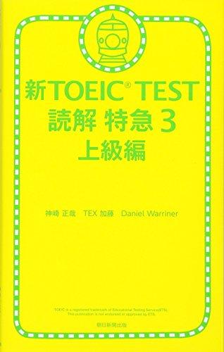 新TOEIC TEST読解特急3 上級編の詳細を見る