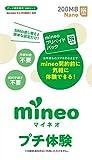 mineoプリペイドパック 200MB nanoSIM(docomo Xi/FOMA対応)