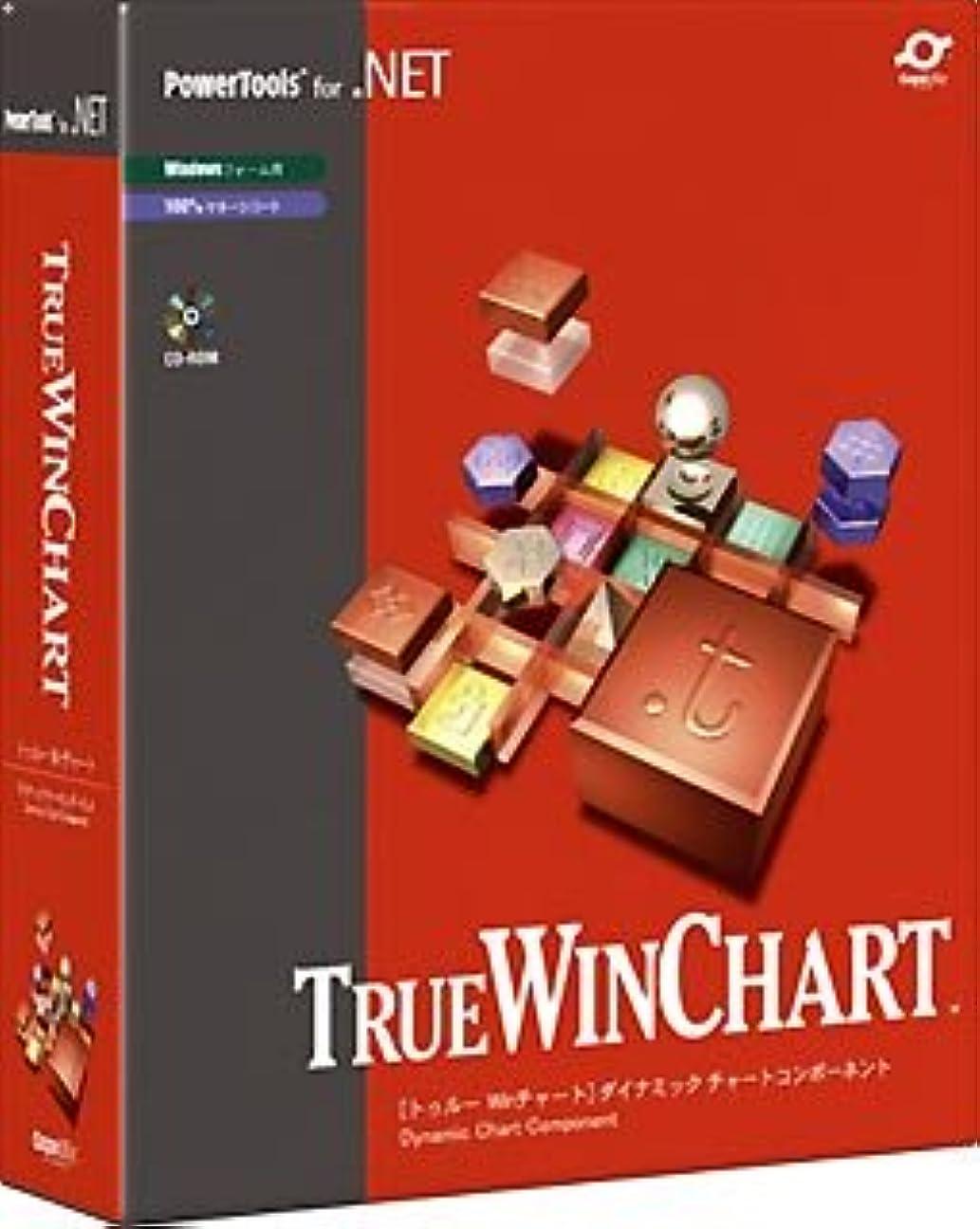 スプーン主に文献True WinChart for .NET 4.0J 1開発ライセンスパッケージ