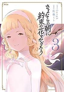 さよならの朝に約束の花をかざろう(3) (サイコミ)