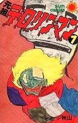 元祖デロリンマン〈1〉 (1976年) (サンコミックス)