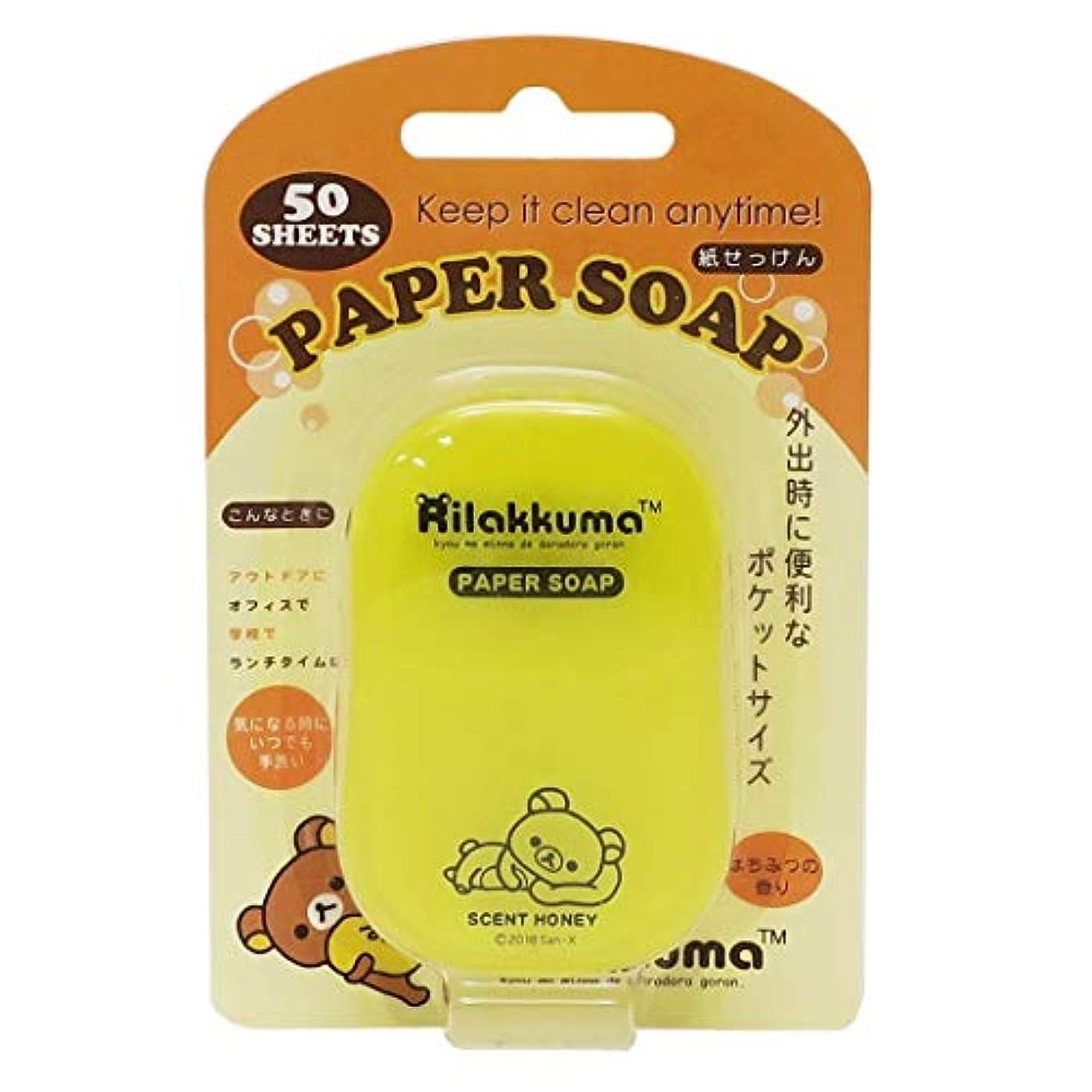 ふさわしいかろうじて松明【 2個 セット 】 リラックマ キャラクター 紙石鹸 はちみつの香り 100枚入り (50枚×2個)
