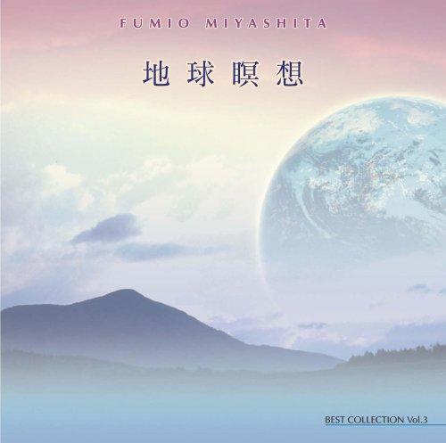 地球瞑想~ベスト・コレクションVol.3