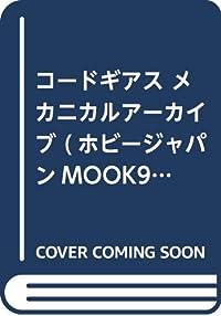 コードギアス メカニカルコンプリーション (ホビージャパンMOOK903)