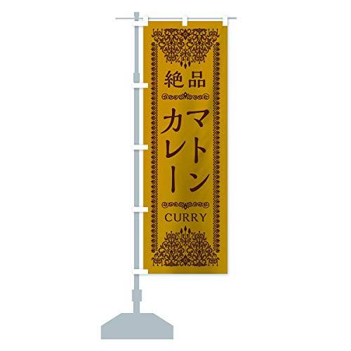 マトンカレー のぼり旗 サイズ選べます(ショート60x150cm 左チチ)