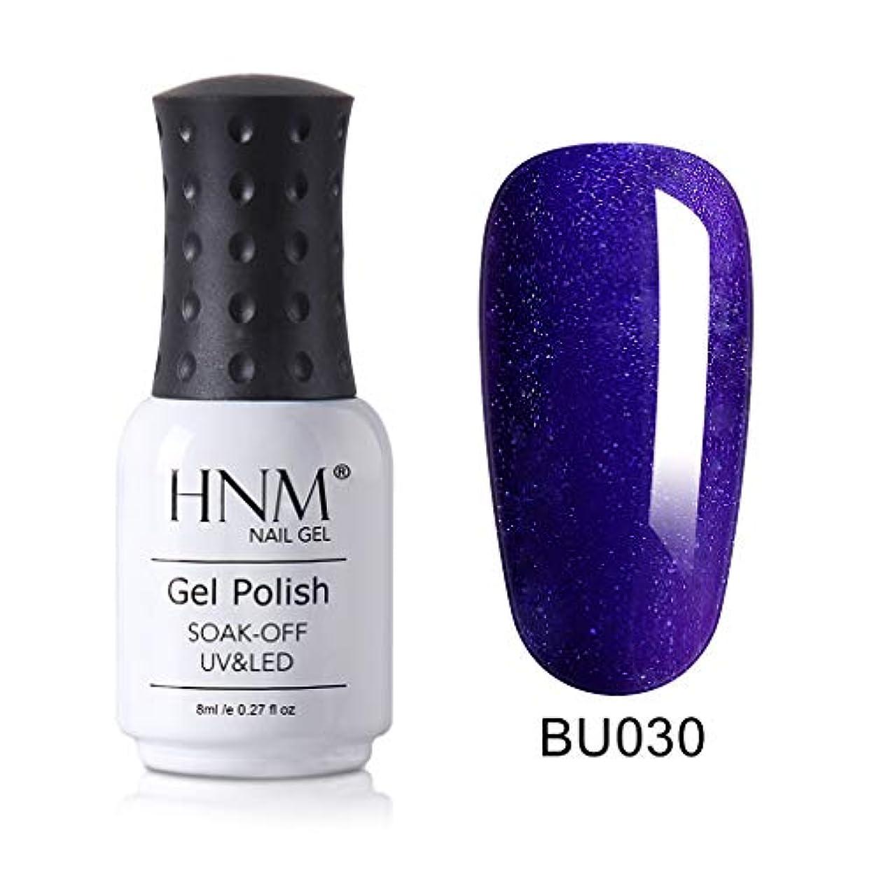 印象派プラスチック存在HNM ジェルネイル カラージェル ブルー系 1色入り 8ml 【全36色選択可】