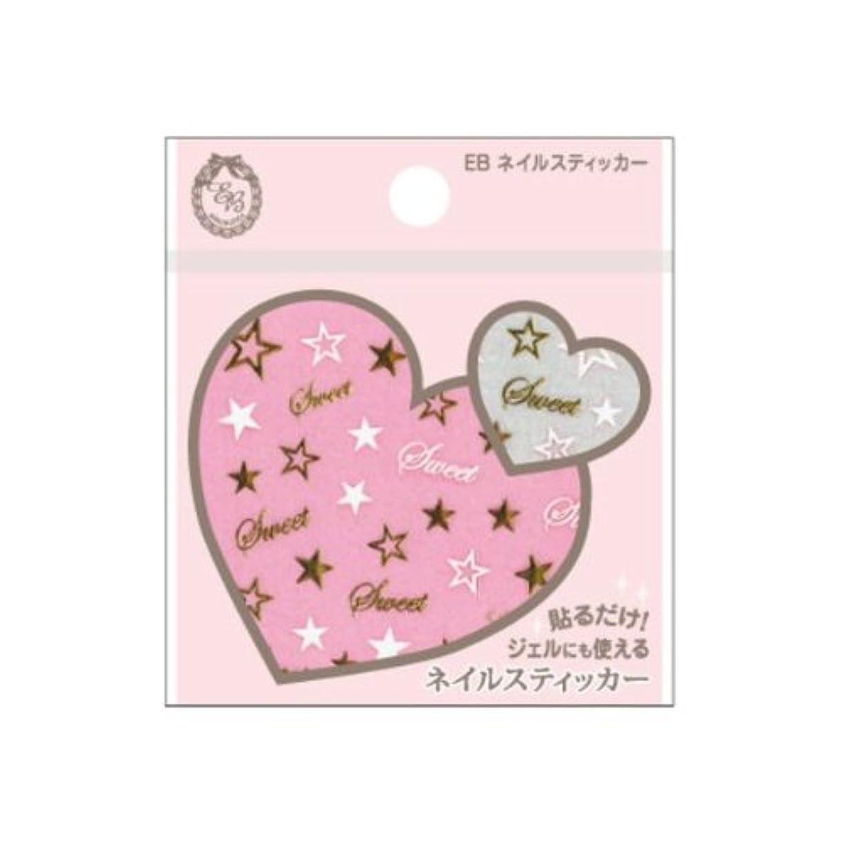ぶら下がる共役カスタムEB ネイルスティッカー haru-09