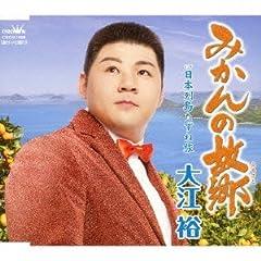 大江裕「みかんの故郷」のジャケット画像