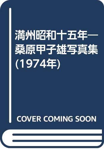 満州昭和十五年―桑原甲子雄写真集 (1974年) / 桑原 甲子雄