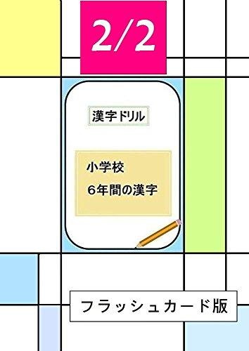 小学校6年間の漢字 《 フラッシュカード版 》 2/2