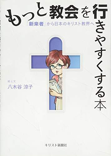 もっと教会を行きやすくする本—「新来者」から日本のキリスト教界へ