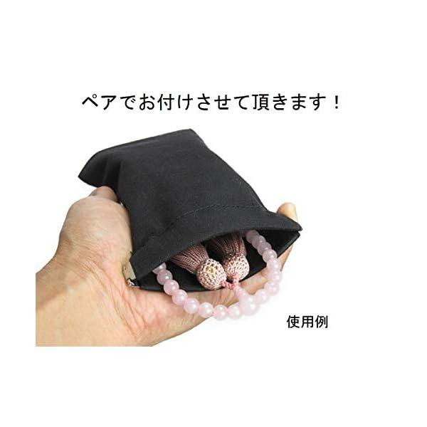 念珠堂 日本製 数珠 ペアセット 紫檀 白虎眼...の紹介画像5