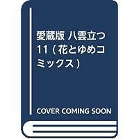 愛蔵版 八雲立つ 11 (花とゆめコミックス)