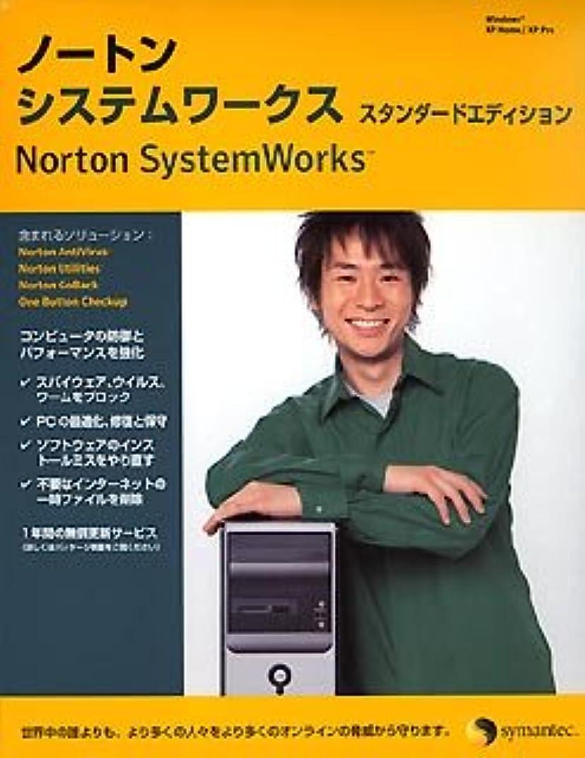 数字展望台アンドリューハリディ【旧商品】Norton SystemWorks Standard Edition 10.0