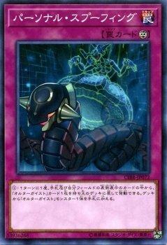パーソナル・スプーフィング ノーマル 遊戯王 サーキット・ブレイク cibr-jp072