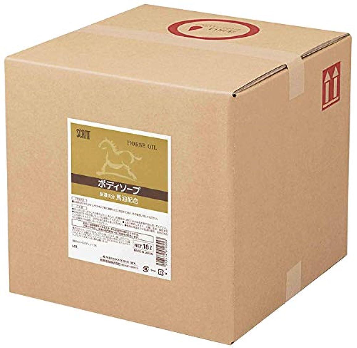 合法段階軽減する業務用 SCRITT(スクリット) 馬油ボディソープ 18L 熊野油脂 (コック付き)