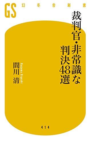 裁判官・非常識な判決48選 (幻冬舎新書)の詳細を見る