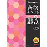 合格テキスト 日商簿記3級 Ver.7.0 (よくわかる簿記シリーズ)