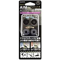 PS4 コントローラー用 エイムアシスタンス ALG-P4ASST