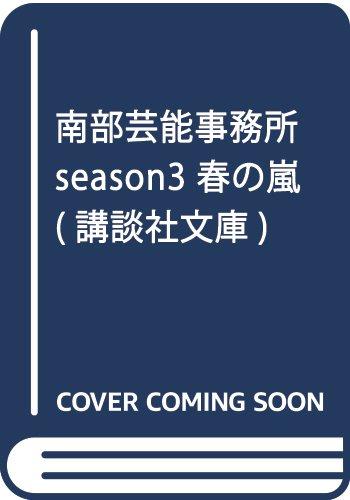 南部芸能事務所 season3 春の嵐 (講談社文庫)