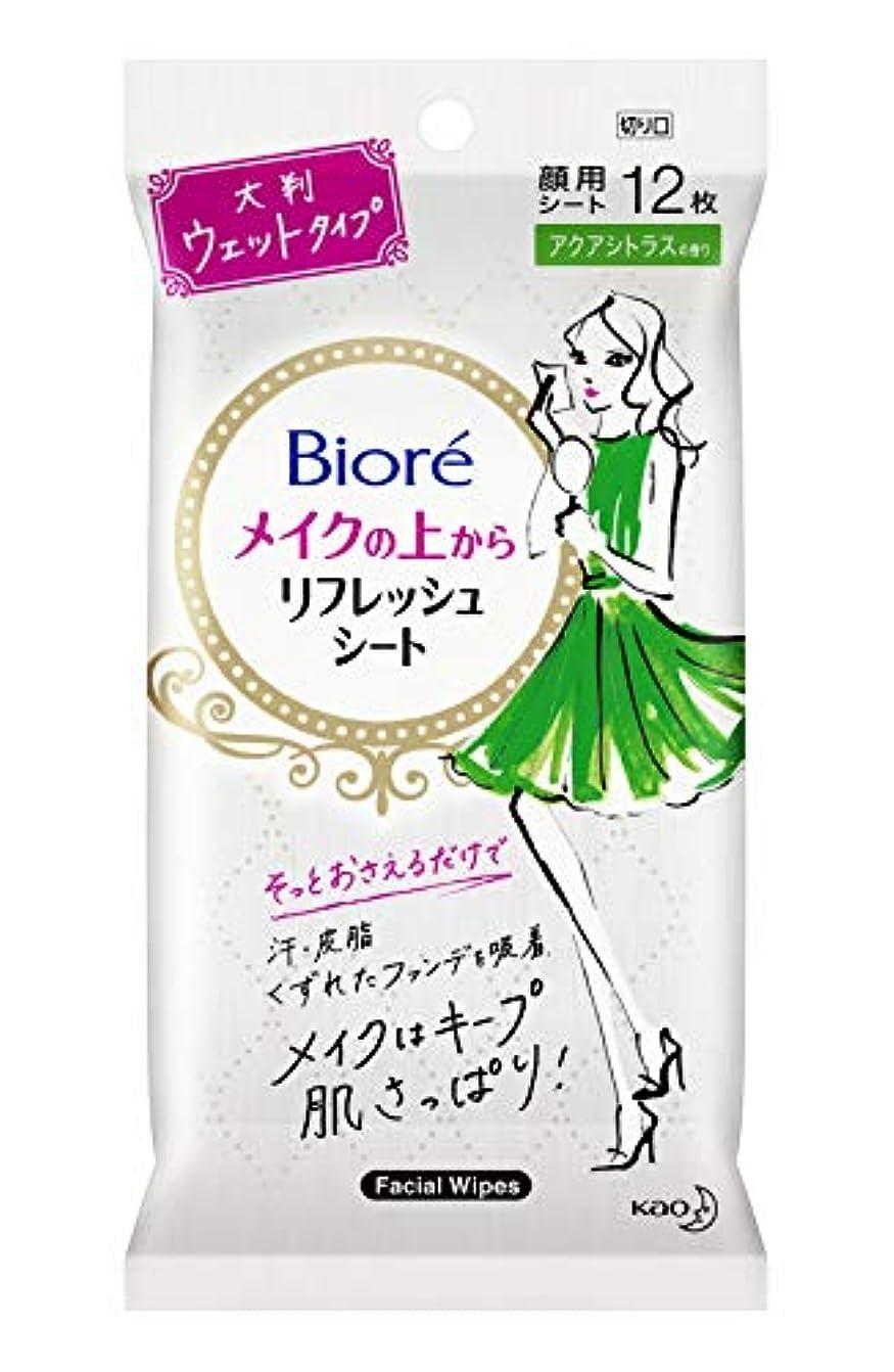 同級生水平花嫁ビオレ メイクの上からリフレッシュシート シトラスの香り 携帯用 12枚