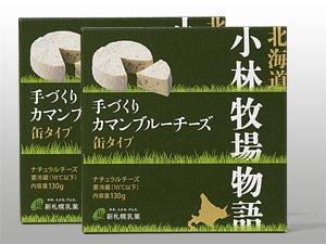 手づくり カマンブルーチーズ (缶タイプ) 130g×2箱 白カビ・青カビちーず 北海道小林牧場物語