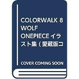 COLORWALK 8 WOLF ONEPIECEイラスト集 (愛蔵版コミッ..