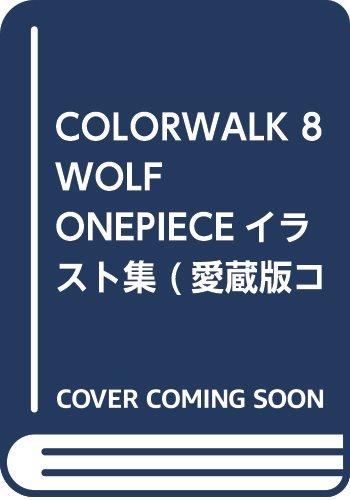 COLORWALK 8 WOLF ONEPIECEイラスト集 (愛蔵版コミックス)