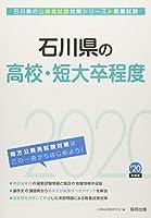 石川県の高校・短大卒程度〈2020年度〉 (石川県の公務員試験対策シリーズ)