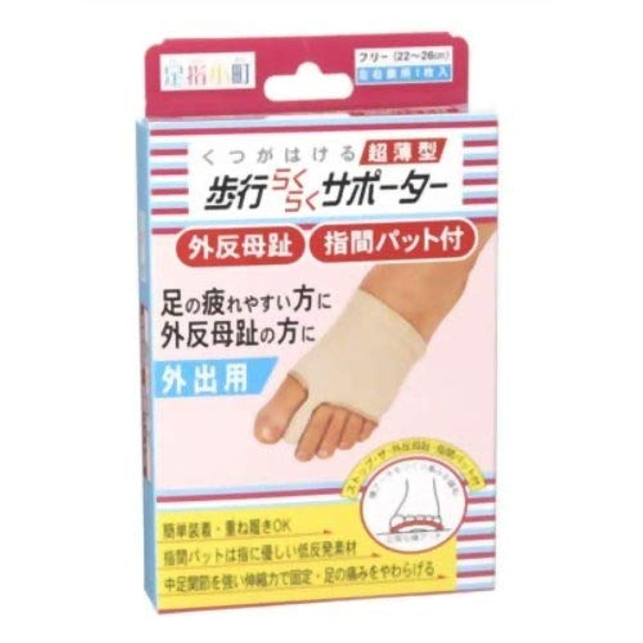 協定乱用受動的足指小町歩行らくらくサポーター指間パット付 ×3個セット