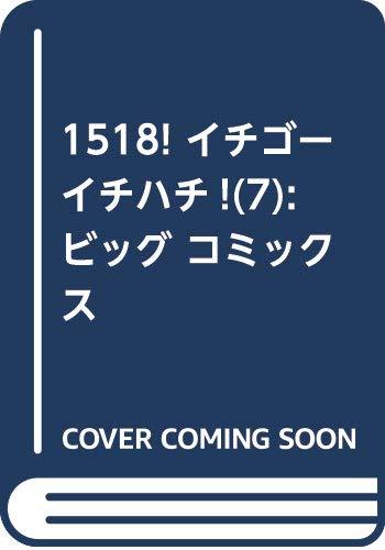 1518! イチゴーイチハチ! (7) (ビッグ コミックス)