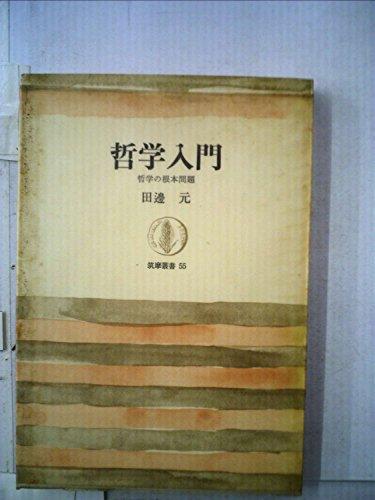 哲学入門―哲学の根本問題 (1966年) (筑摩叢書)の詳細を見る
