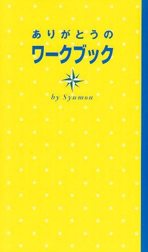 ありがとうのワークブック / 本田 朱門