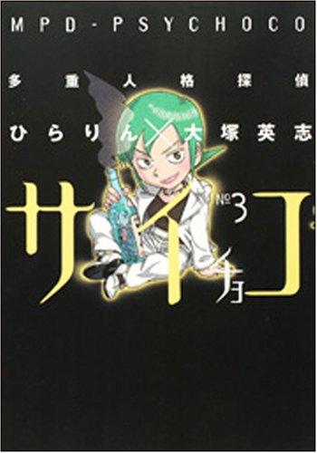 多重人格探偵サイチョコ 3 (角川コミックス・エース 101-3)の詳細を見る