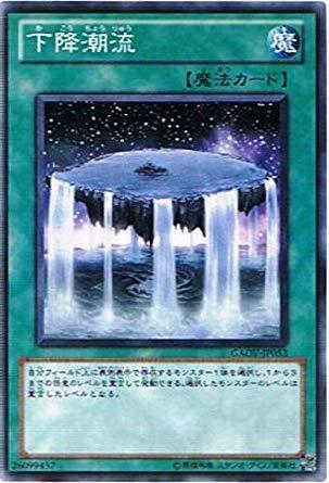 遊戯王 GAOV-JP053-N 《下降潮流》 Normal