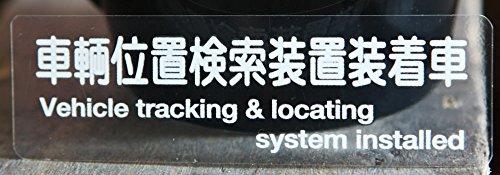 車輌位置検索装置装着 ステッカー GPS セキュリティ 反射...