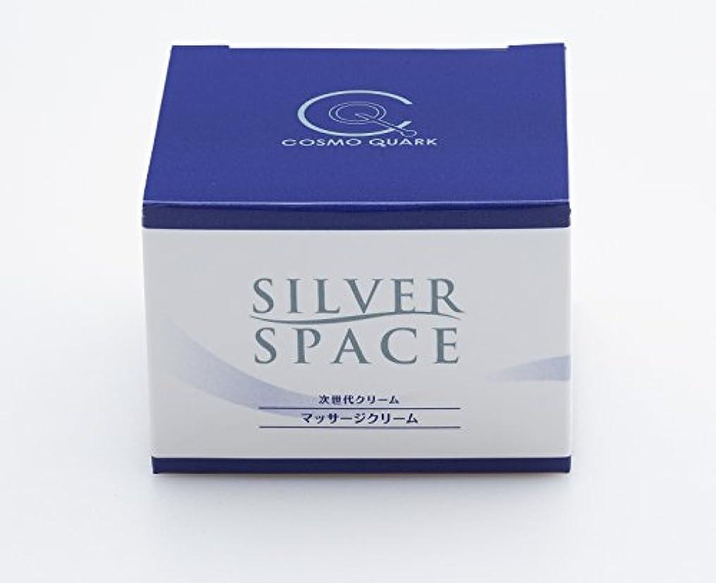 絵方法インスタントクオンタムキュア(Quantum Cure)SILVER SPACE シルバースペース