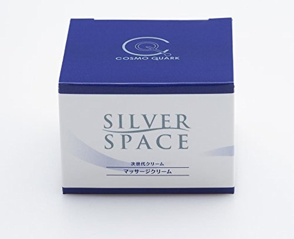 柔和ドル命令クオンタムキュア(Quantum Cure)SILVER SPACE シルバースペース
