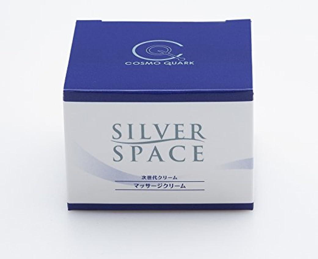 金属アマチュア出来事クオンタムキュア(Quantum Cure)SILVER SPACE シルバースペース