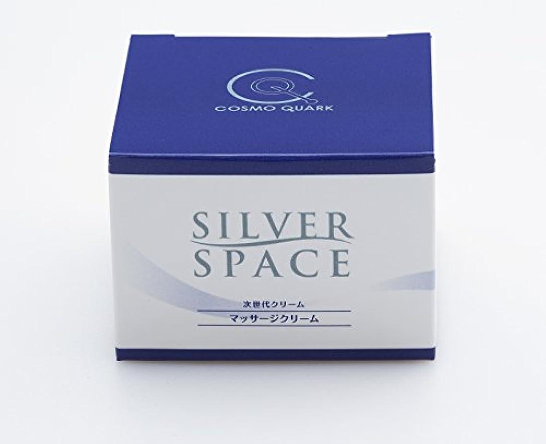 商標デマンド乳製品クオンタムキュア(Quantum Cure)SILVER SPACE シルバースペース