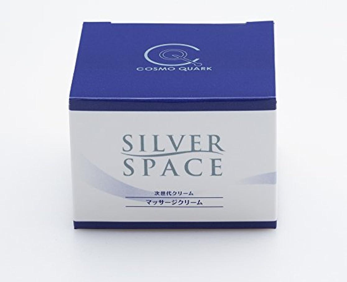 きょうだい減らす暗くするクオンタムキュア(Quantum Cure)SILVER SPACE シルバースペース