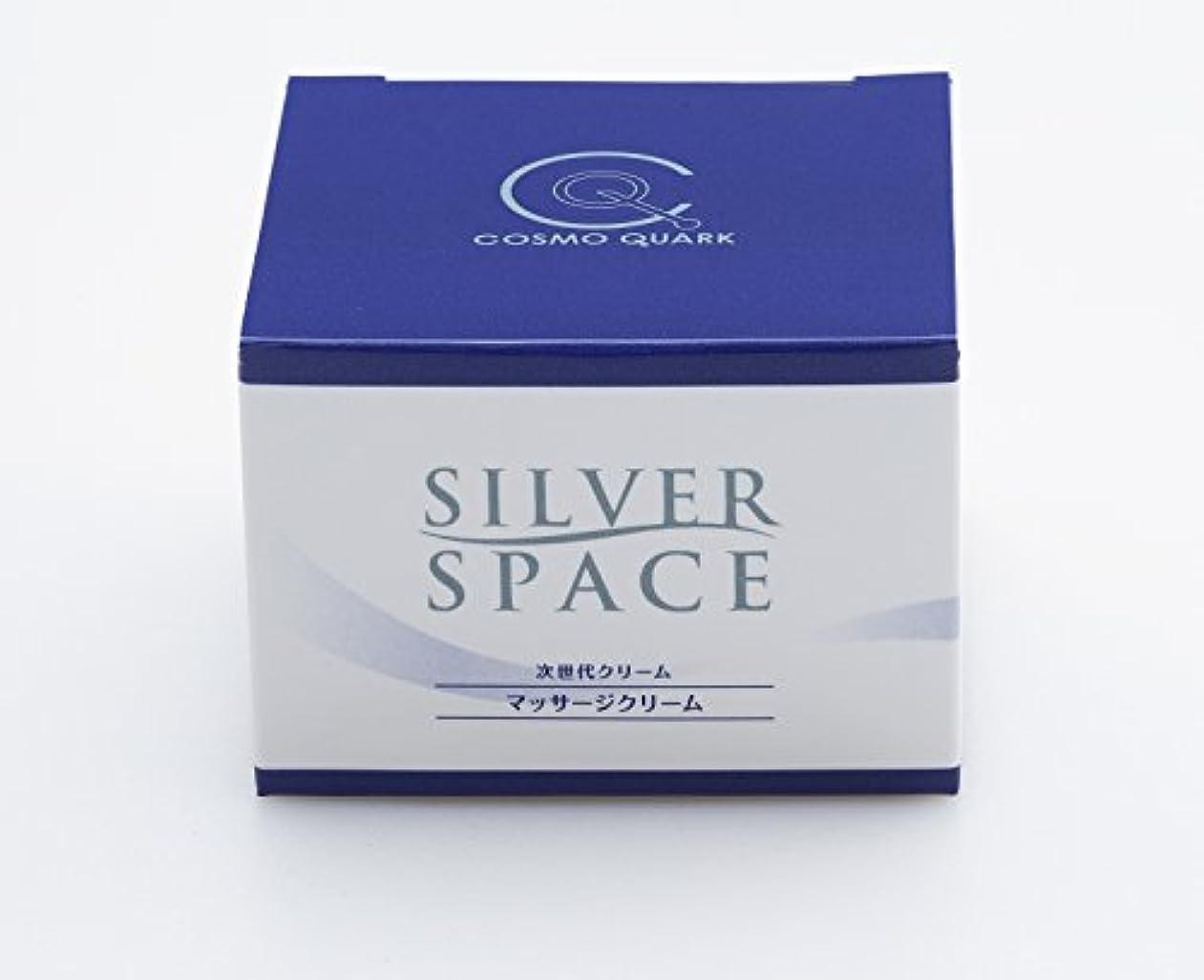 無人コンチネンタル愛国的なクオンタムキュア(Quantum Cure)SILVER SPACE シルバースペース