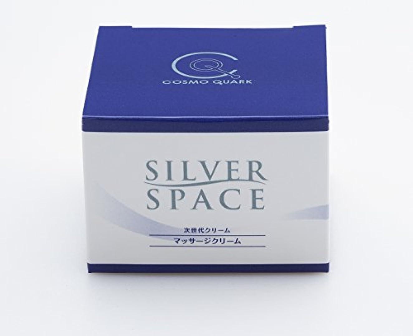 欠かせない暖かさ発表クオンタムキュア(Quantum Cure)SILVER SPACE シルバースペース