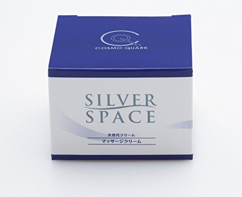朝ごはん枯渇するに変わるクオンタムキュア(Quantum Cure)SILVER SPACE シルバースペース