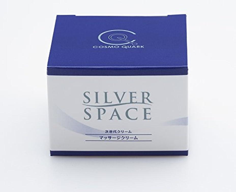 厚さ囲む物理クオンタムキュア(Quantum Cure)SILVER SPACE シルバースペース