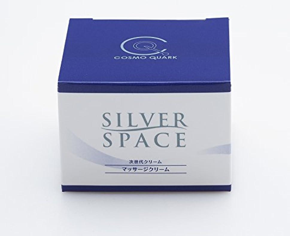 応用首相早くクオンタムキュア(Quantum Cure)SILVER SPACE シルバースペース