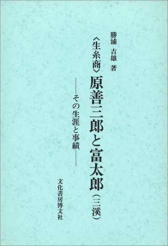 生糸商 原善三郎と富太郎―その生涯と事績の詳細を見る
