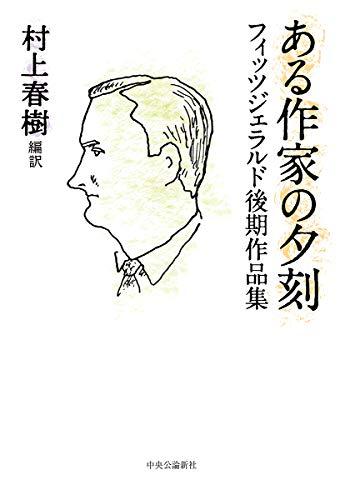 ある作家の夕刻-フィッツジェラルド後期作品集 (単行本)