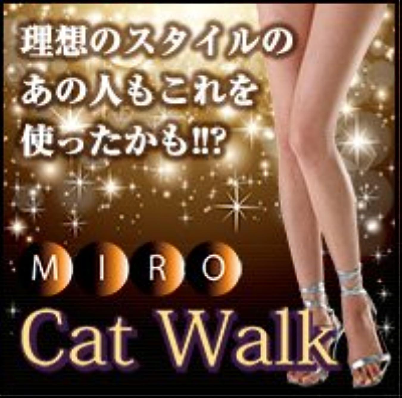 疲れたトレース彫刻MIRO CAT Walk(ミロ キャットウォーク)/理想のスタイルのあの人もこれを使ったかも!?【CC】