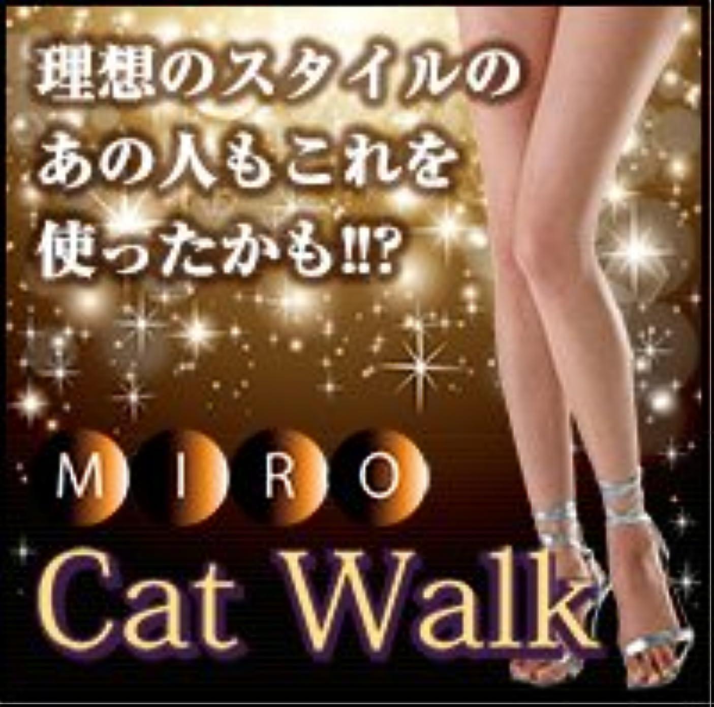 きらめき収縮誰もMIRO CAT Walk(ミロ キャットウォーク)/理想のスタイルのあの人もこれを使ったかも!?【CC】
